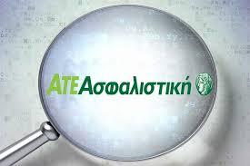 Image result for ατε ασφαλιστικη