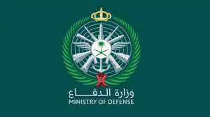 وزارة الدفاع السعودية.. رابط موقع القبول الموحد للاستعلام عن نتائج الوظائف  العسكرية