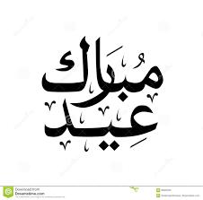 Eid Mubarak Stock Vector Illustration Of Occasion Black 93829432