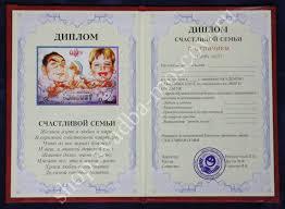Диплом счастливой семьи Дипломы Первый свадебный интернет  Диплом счастливой семьи