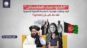 أنقذوا نساء أفغانستان''.. كيف وظفت الولايات المتحدة القضية النسوية ضد طالبان  إعلاميا؟ - العدسة