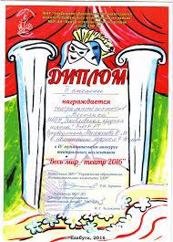 Муниципальный уровень дети Театральный коллектив Веснянка Диплом 2 ст Весь мир театр jpg