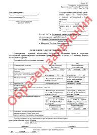 Заявление в ЗАГС на регистрацию брака образец заявления Основными пунктами являются