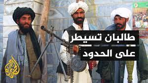 حركة طالبان: سنضمن أمن الحدود مع الدول المجاورة - YouTube