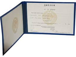 Купить диплом любого ВУЗа института колледжа или техникума можно  Диплом Гос Знак любого Вуза СССР