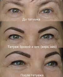 татуаж бровей техника шотирования волосковый метод коррекция
