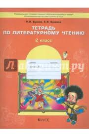 Книга Тетрадь по литературному чтению класс Бунеев  Тетрадь по литературному чтению 2 класс