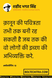 best shaheed bhagat singh quotes in hindi language agrave curren shy agrave curren agrave curren curren  shaheed bhagat singh quotes in hindi language part 13