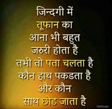 new and awesome very sad images hindi shayari pictures photos of sad feeling in
