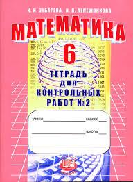 Практика развивающего обучения Математика  Тетрадь для контрольных работ ч 2