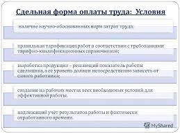 Презентация на тему Системы оплаты труда и ее формы Скачать  11 Сдельная форма оплаты труда