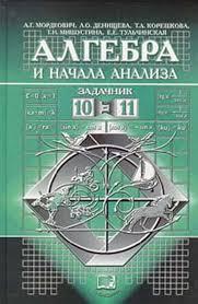 ГДЗ и Решебник по алгебре матиматике для класса Решебник по Алгебре Алгебра и начала анализа