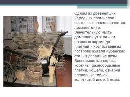 Изучение быта и занятий восточных славян их религия ремесла и  Ремесла восточных славян реферат