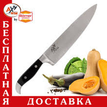 Кухонные <b>ножи</b> и аксессуары, купить по цене от 39 руб в ...