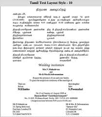 wedding invitation wording tamil nadu ~ matik for Wedding Cards Matter In Tamil wedding invitation wording in tamil nadu invitations muslim wedding cards matter in tamil