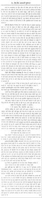essay on ldquo hard work for prosperity rdquo in hindi