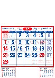 ปฎิทิน แขวนจีน ปี 2564 Calendar 2021 ปฏิทิน แขวนจีน (จีนน้อย) ปฎิทิน  แขวนฉีก ปฎิทิน แขวน ปฎิทิน Ripped wall calendar 2021 จำนวน 2 เล่ม