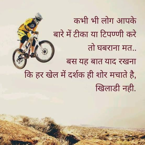 hindi shayari on positive attitude