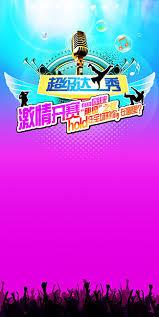 Talent Show Poster Designs Talent Show Png Hd Transparent Talent Show Hd Png Images Pluspng