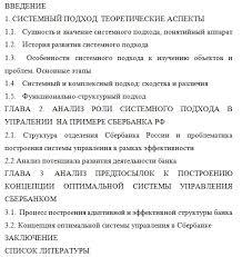 Место и роль системного подхода на примере ОАО Сбербанк России  Курсовая работа на тему Место и роль системного подхода на примере ОАО Сбербанк России