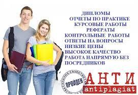 Антиплагиат дипломы курсовые рефераты практика Помощь в  Антиплагиат дипломы курсовые рефераты практика