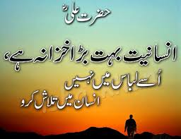 Hazrat Ali Famous Quotes In Urdu