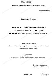 Диссертация на тему Особенности гражданско правового  Диссертация и автореферат на тему Особенности гражданско правового регулирования авторских прав в Российской Федерации