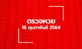 ตรวจหวย 16 ก.พ. 2564 ตรวจสลากกินแบ่งรัฐบาล หวย 16/2/64