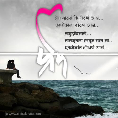 hindi prem kavita romantic poems