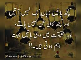 Beautiful Quotes In Urdu For Facebook Best Of Beautiful Quotes In Urdu Wallpaper FB Urdu Quotes Pic Urdu Thoughts