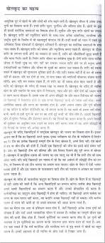 hindi essay on importance of hindi language resources hindi essay on importance of hindi language