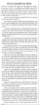 essay in hindi essay on our national language in hindi hindi essay  essay on lata mangeshkar bharat ratna essay in hindi