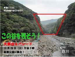 「立野ダム」の画像検索結果