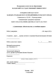 Алиментные обязательства в семейном праве Дипломная Дипломная Алиментные обязательства в семейном праве 1