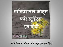 Motivational Quotes For Students In Hindi Pdf By Inspirational