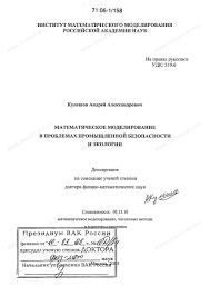 Диссертация на тему Математическое моделирование в проблемах  Диссертация и автореферат на тему Математическое моделирование в проблемах промышленной безопасности и экологии