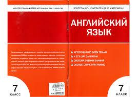 Книга Контрольно измерительные материалы Английский язык класс  Контрольно измерительные материалы Английский язык 7 класс