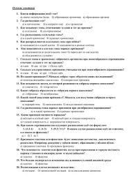 Контрольная работа по генетике класс Вариант i Основы генетики Центр образования 195