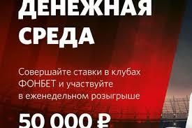 Букмекерская контора санкт петербург ставки