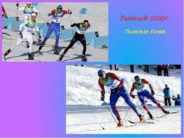 Лыжный спорт методики преподавания в казахстане реферкт Новости  лыжный спорт методики преподавания в казахстане реферкт рака которые люди
