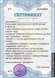 Грамоты дипломы благодарности подарочные сертификаты  Грамоты дипломы благодарности сертификаты Фотошаблоны Шаблоны для фотошопа скачать бесплатно