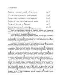 Гражданин и собственность реферат по праву скачать бесплатно  Интеллектуальная собственность во Франции реферат по праву скачать бесплатно договоры регулирование понятие авторского охрана авторские передача