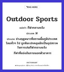 Outdoor Sports แปลว่า กีฬากลางแจ้ง | Eng Hero เรียนภาษาอังกฤษ ออนไลน์ ฟรี