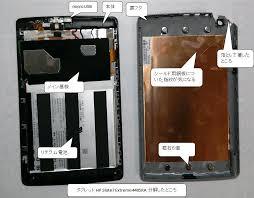 タブレット HP Slate7 Extreme 4405RA 修理 ...