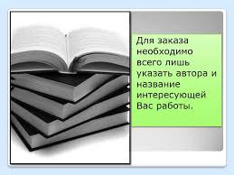 Диссертация пример  Диссертация пример Доставка диссертаций