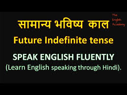 Tense Formula Chart In Hindi Pdf Download Simple Future Tense Examples Exercise Definition Formula