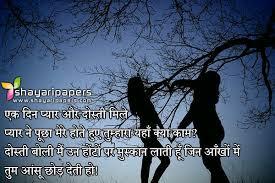 friendship shayari in hindi images