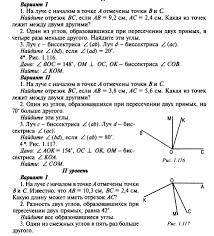 Контрольная работа № по геометрии в классе Начальные  Ход урока