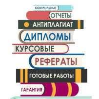 Диссертации Услуги в Астана kz Дипломные работы и диссертации на заказ