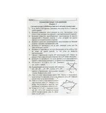Купить Сборник задач и контрольных работ Геометрия класс Мерзляк   Сборник задач и контрольных работ